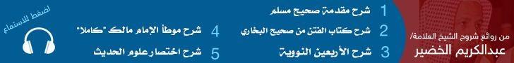 روائع الشيخ عبدالكريم خضير
