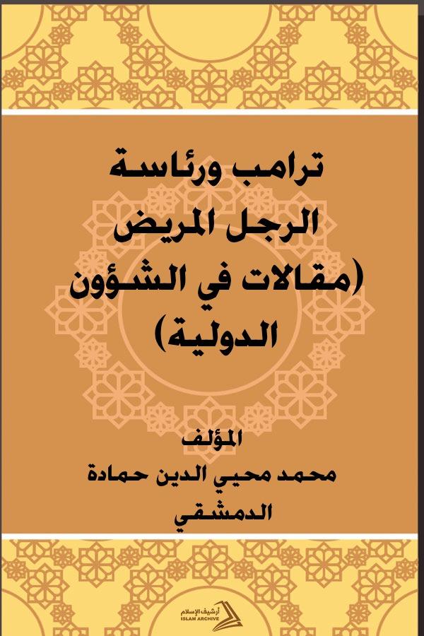 تحميل كتاب فتاوى المرأة المسلمة